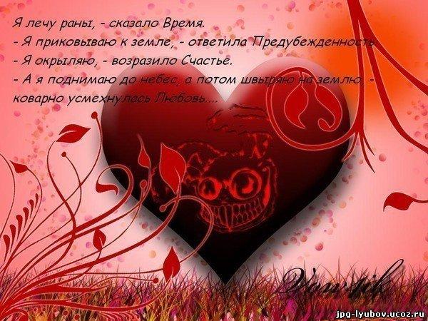 Картинки сердечко и стих про любовь