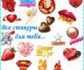 бесплатные Анимашки Красивые подарки скачать, романтические картинки про любовь