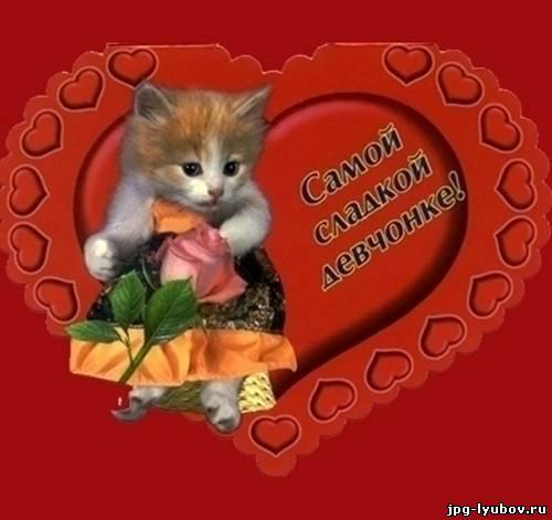 бесплатные Картинки с надписью Комплименты девушкам, романтические картинки про любовь