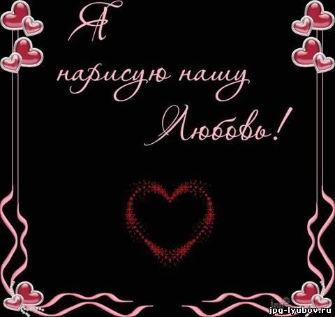 красивые Картинки с надписью Любовь