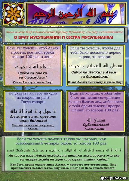 Мусульманам романтические про любовь