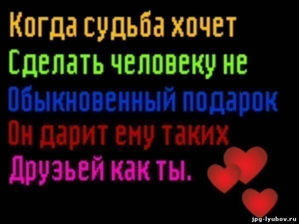 Про дружбу романтические про любовь