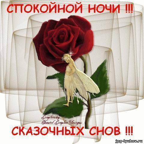 ... Картинки про ночь про любовь и о любви: jpg-lyubov.ru/photo/239-0-9437