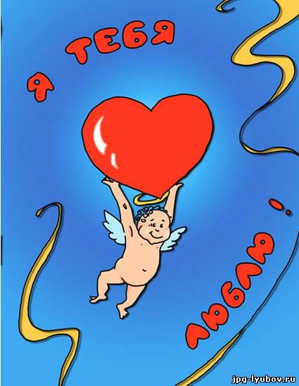Романтические картинки про любовь с надписью