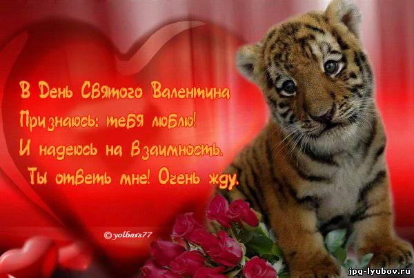 Валентинки романтические про любовь