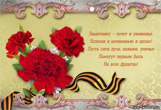 Красивые открытки 23 февраля со