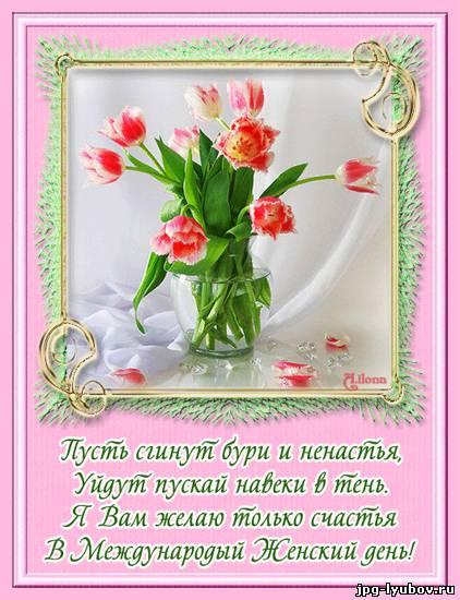 Картинки jpg с 8 марта