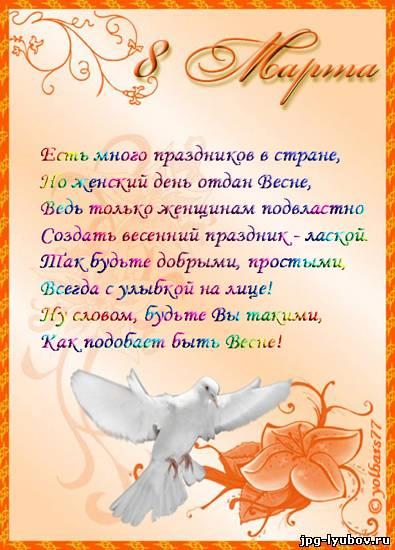Бесплатные Стихи Про Любовь