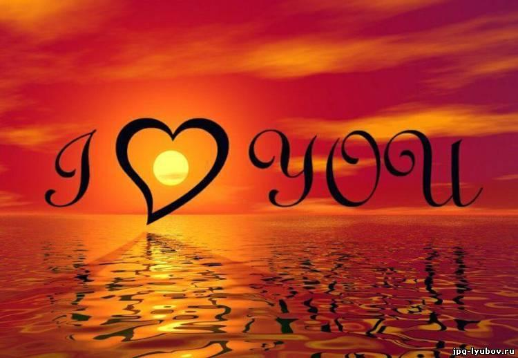 Открытки про любовь любимому мужчине скучаю и люблю на английском 28