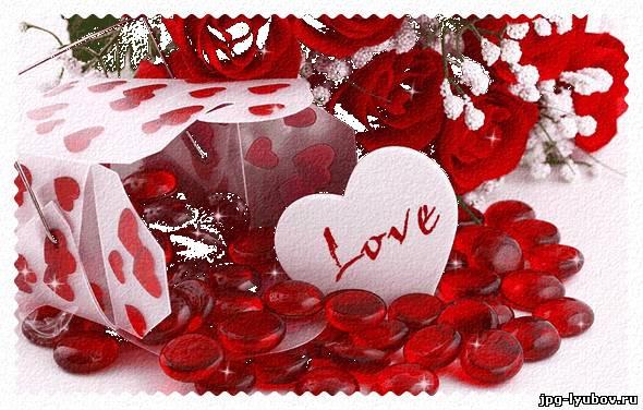 Надписью love романтические про любовь